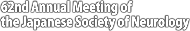 62nd Annual Meeting of the Japanese Society of Neurology