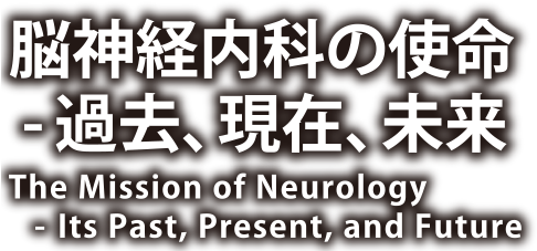 The Mission of Neurology: lts Past, Present, and Future